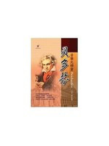 二手書博民逛書店 《音樂大頑童貝多芬》 R2Y ISBN:9574595404