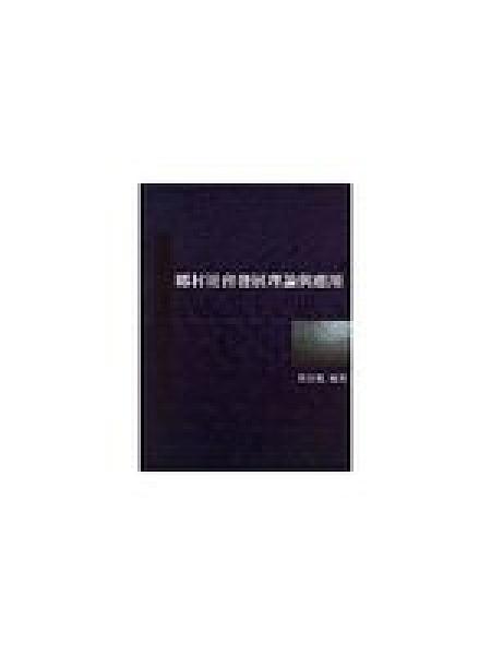 二手書博民逛書店 《鄉村社會發展理論與應用》 R2Y ISBN:9578221940│蔡宏進