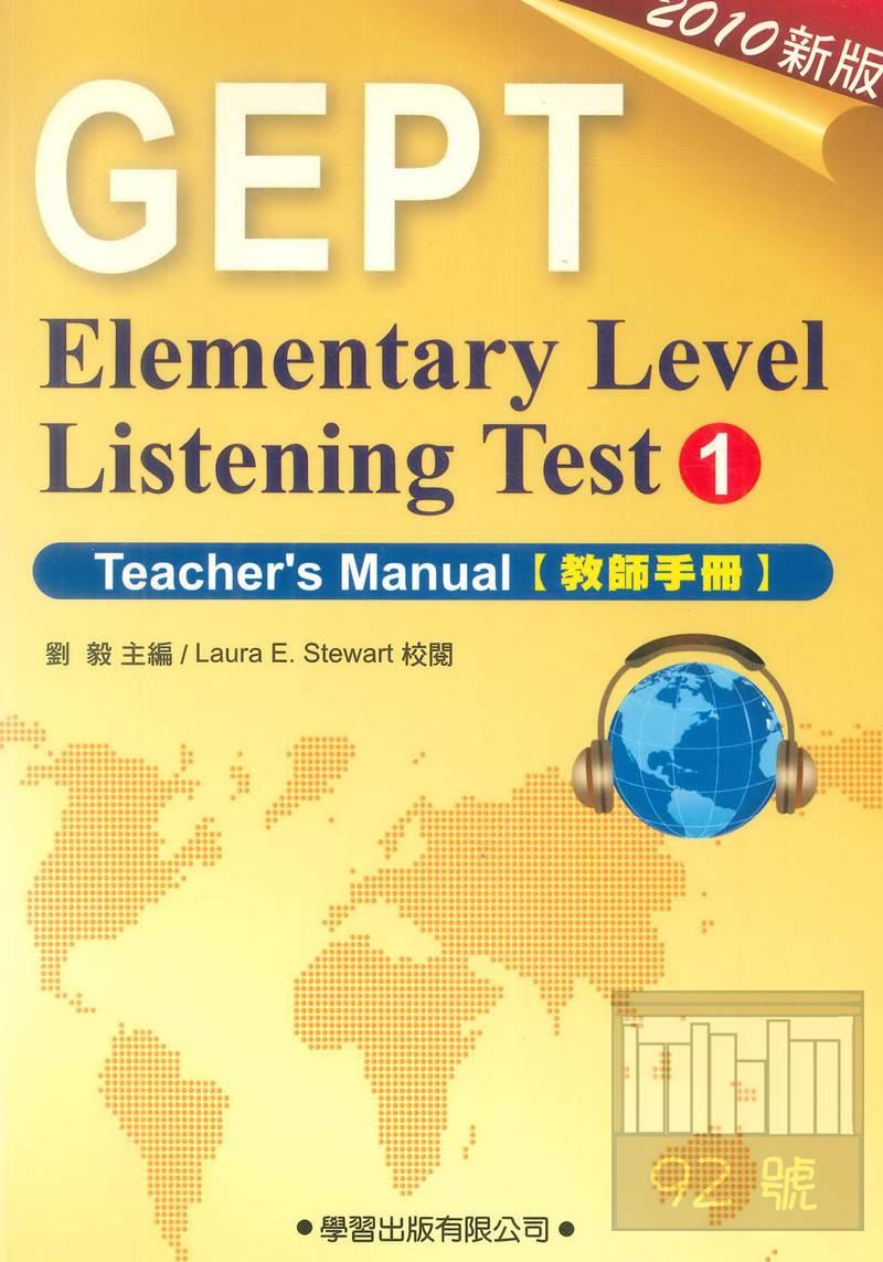 學習新初級英語聽力檢定1(教師手冊)