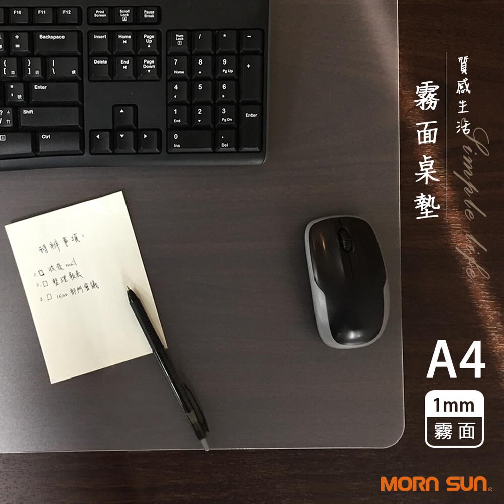 mornsuna4質感霧面桌墊 16k 墊板 工作辦公桌墊 無毒環保pp材質 mit製造