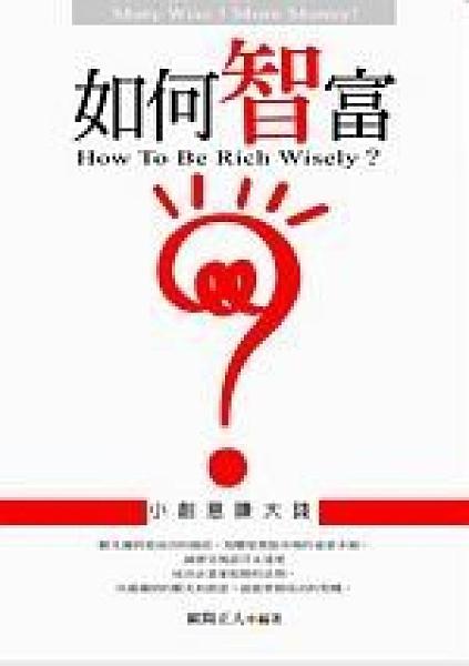 二手書博民逛書店 《如何智富?: 小創意大賺錢》 R2Y ISBN:986737102X