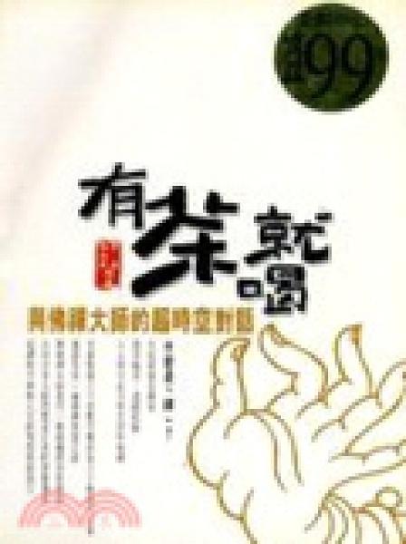 二手書博民逛書店 《有茶就喝—與佛禪大師的超時空對話》 R2Y ISBN:9868029082│李淼,楊尚東