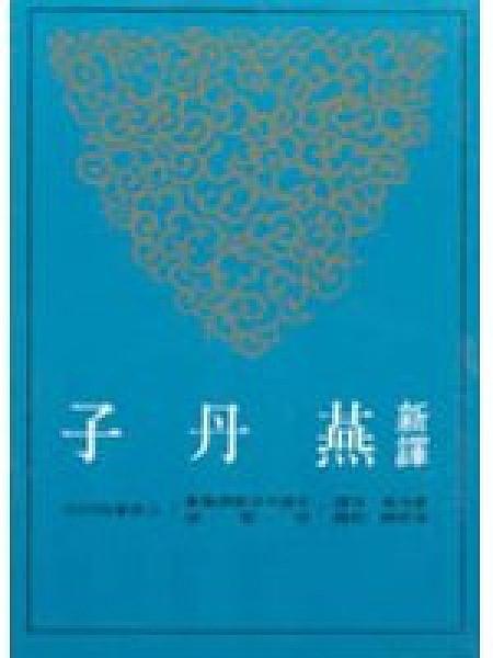 二手書博民逛書店 《新譯燕丹子(平)》 R2Y ISBN:9571422223