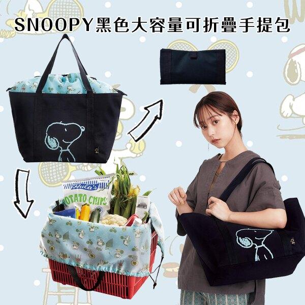 SNOOPY 黑色大容量可折疊手提包