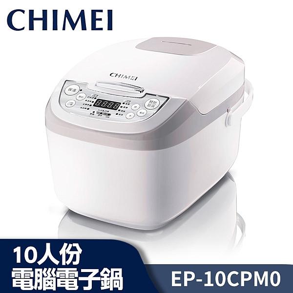 CHIMEI奇美 10人份 3D厚釜 微電腦 電子鍋 EP-10CPM0