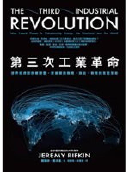 二手書 第三次工業革命:世界經濟即將被顛覆,新能源與商務、政治、教育的 R2Y 9866031330