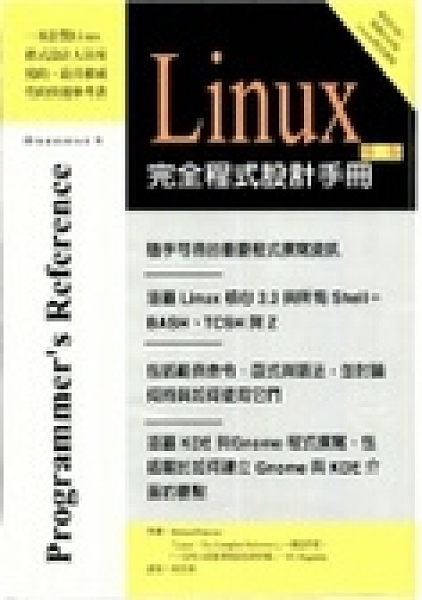 二手書博民逛書店 《LINUX完全程式設計手冊》 R2Y ISBN:9574932605│RichardPetersen