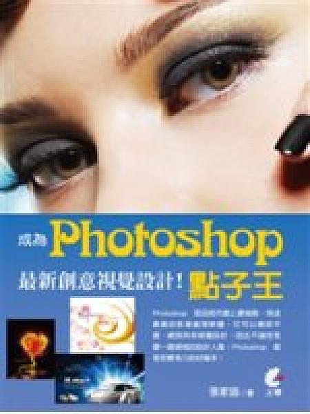 二手書博民逛書店 《成為Photoshop 點子王!最新創意視覺設計!》 R2Y ISBN:9863751227│張家盛