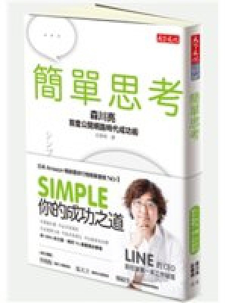 二手書博民逛書店《簡單思考:LINE前任CEO首度公開網路時代成功術》 R2Y ISBN:9863208582
