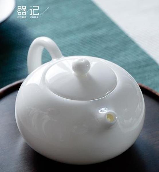 陶瓷茶壺 器記德化窯白瓷西施壺家用簡約陶瓷功夫茶具過濾茶壺LOGO禮品定制 維多原創