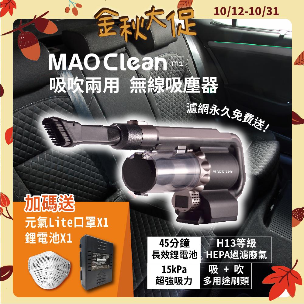 109/10/31前贈原電+防護口罩 日本Bmxmao MAO Clean M1 地表最強車用無線吸塵器 - 6組吸頭/附收納包 (車用清潔/電腦清潔/木屑吹塵)