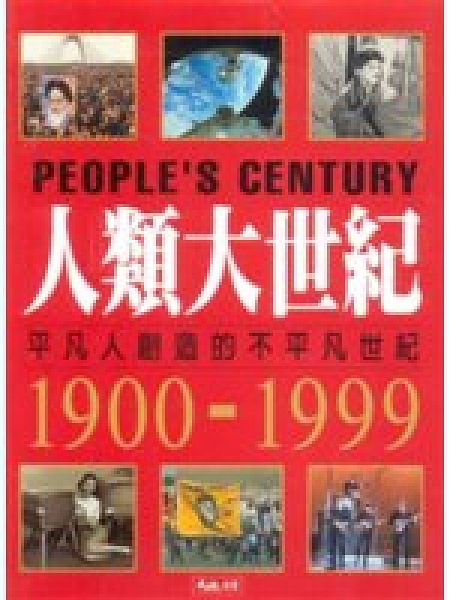 二手書博民逛書店 《人類大世紀》 R2Y ISBN:9578236085│精平裝:精裝本
