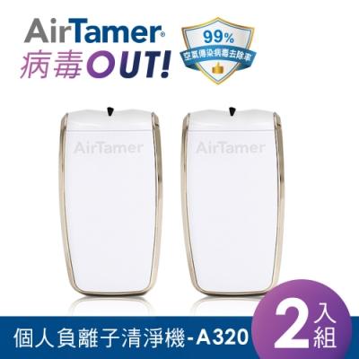 2入組 美國AirTamer 個人隨身負離子空氣清淨機 A320白*2 實驗證實去除空氣傳播病毒99%