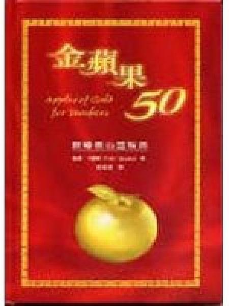 二手書博民逛書店 《金蘋果50-更新之道》 R2Y ISBN:9575503147│維琪‧卡露娜