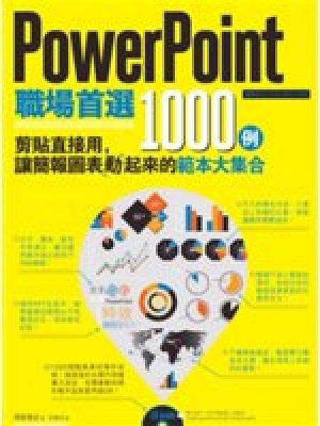 二手書 PowerPoint職場首選1000例:剪貼直接用,讓簡報圖表動起來的範本大集合 R2Y 9789861994307