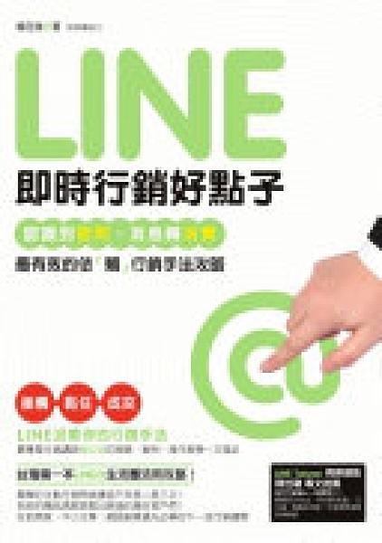二手書 Line即時行銷好點子: 認識到認同、消息轉消費,最有效的依「賴」行 R2Y 9789861994468