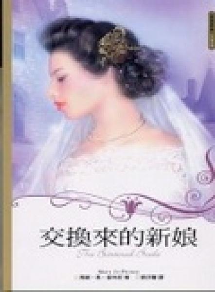 二手書博民逛書店 《交換來的新娘-浪漫新典199》 R2Y ISBN:9864244574│瑪麗‧喬‧普特尼