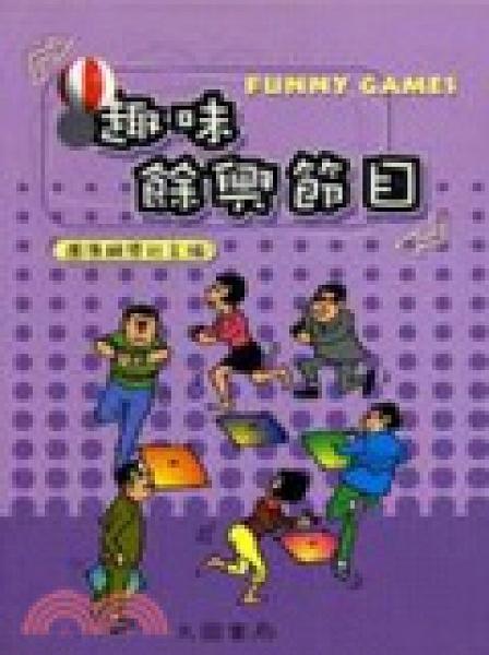 二手書博民逛書店 《趣味餘興節目》 R2Y ISBN:9576001501│張美雯