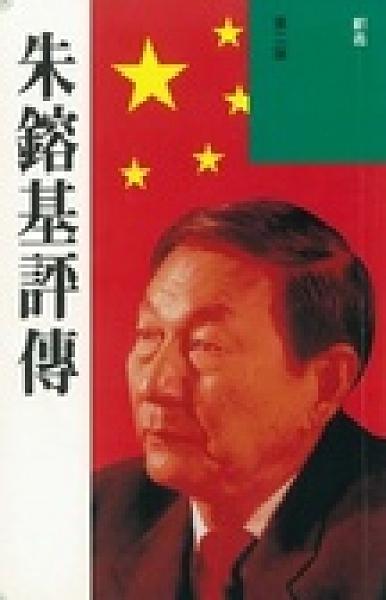 二手書博民逛書店 《Zhu Rongji ping zhuan》 R2Y ISBN:9623574940│YiZheng