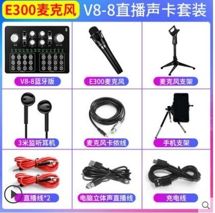 直播設備全套V8-8專業套裝話筒麥克風聲卡 唱歌手機專用主播錄音喊麥游戲