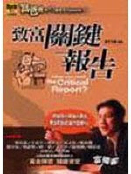 二手書博民逛書店 《致富關鍵報告》 R2Y ISBN:9574679381│邁可方圓