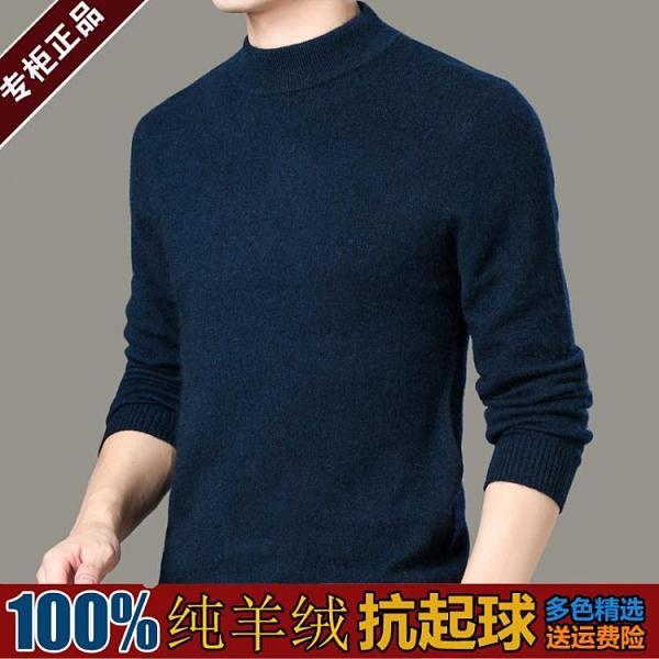 保暖毛衣 中年男純羊絨衫半高領加厚保暖羊毛衫冬季套頭針織毛衣