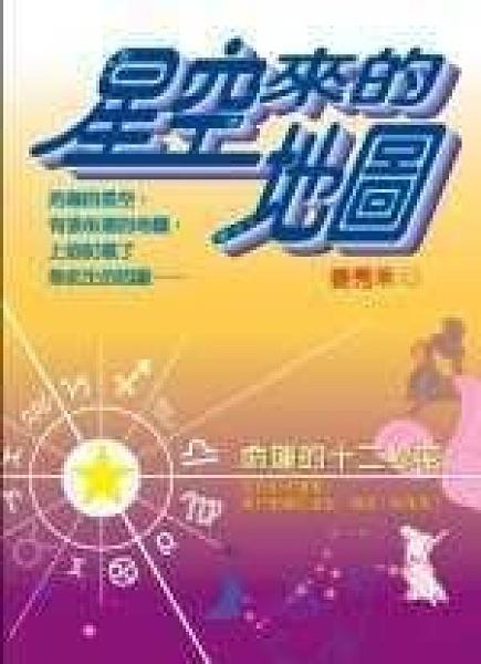 二手書博民逛書店 《星空來的地圖》 R2Y ISBN:9868169542│姜秀禾