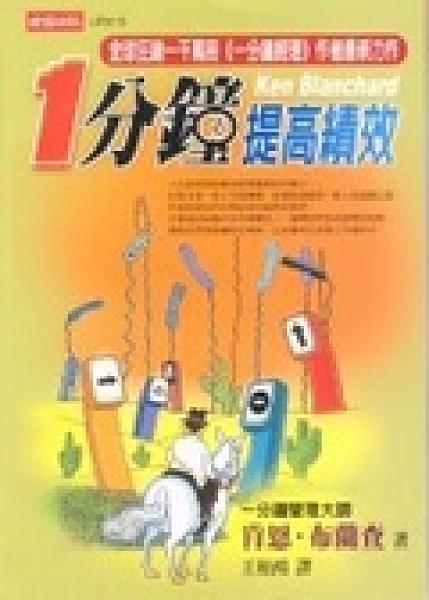 二手書博民逛書店 《一分鐘提高績效》 R2Y ISBN:9571337188│肯恩‧布蘭查