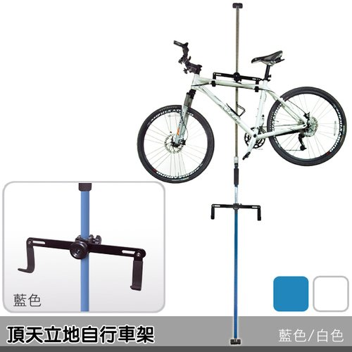 《BIKE》台灣製造 頂天地自行車可調式吊 車桿/吊車柱/停車架(藍)