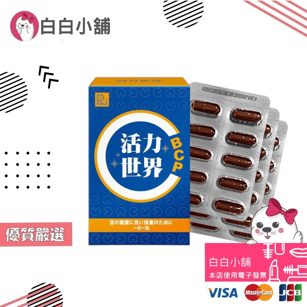 活力世界全新BCP多國專利晶亮有神升級版(30粒/6盒)【白白小舖】