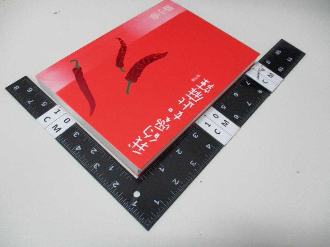 【書寶二手書T6/一般小說_BDF】我的愛如此麻辣(增訂版)_張小嫻
