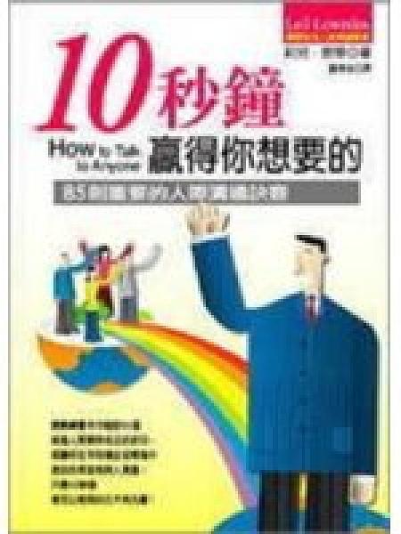 二手書博民逛書店 《10秒鐘贏得你想要的》 R2Y ISBN:9577767435│莉兒.朗蒂