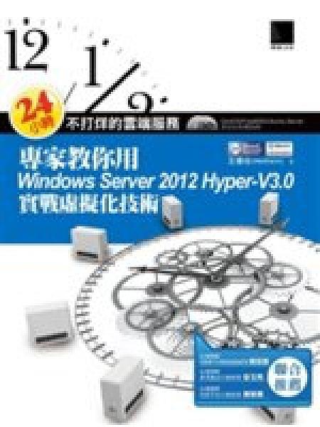 二手書 24小時不打烊的雲端服務:專家教你用Windows Server 2012 Hyper-V3.0實戰虛擬化 R2Y 9862017325