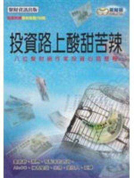 二手書博民逛書店 《投資路上酸甜苦辣-聚財網A009》 R2Y ISBN:9868157285