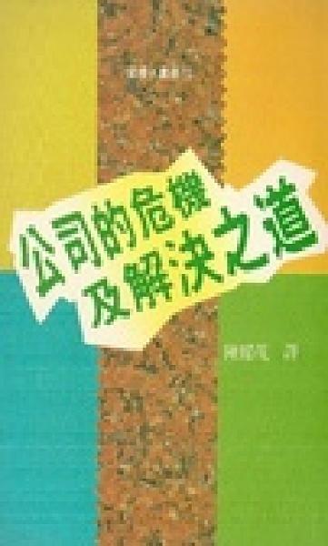 二手書博民逛書店 《公司的危機及解決之道》 R2Y ISBN:9570804173