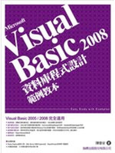 二手書博民逛書店《Microsoft Visual Basic 2008 資料庫程式設計 範例教本》 R2Y ISBN:9574427323