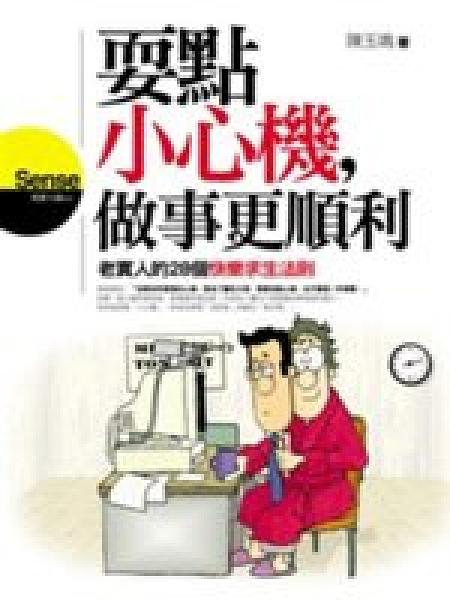 二手書博民逛書店 《耍點小心機,做事更順利》 R2Y ISBN:9866857522│陳玉鳴