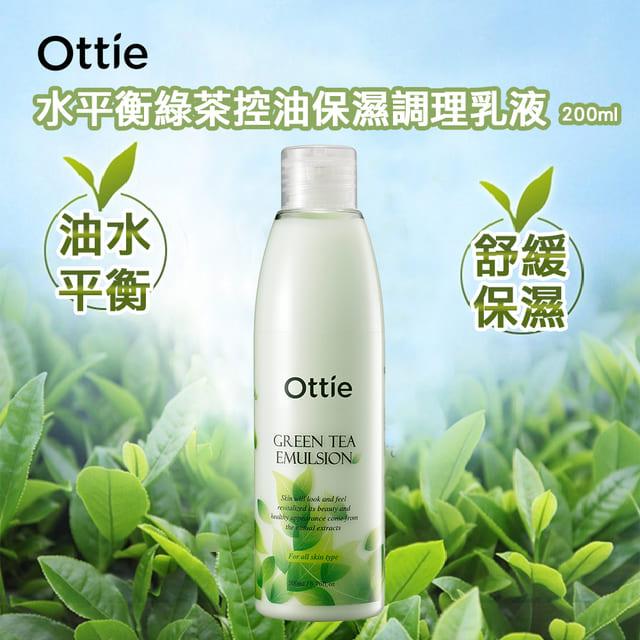 【韓國 Ottie】水平衡綠茶控油保濕調理乳液200ml