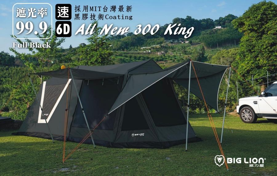 【威力屋帳篷300KING】 黑鑽