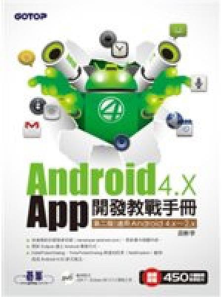 二手書《Android 4.X App開發教戰手冊(第2版):適用Android 4.x~2.x(附光碟)》 R2Y ISBN:986276581X