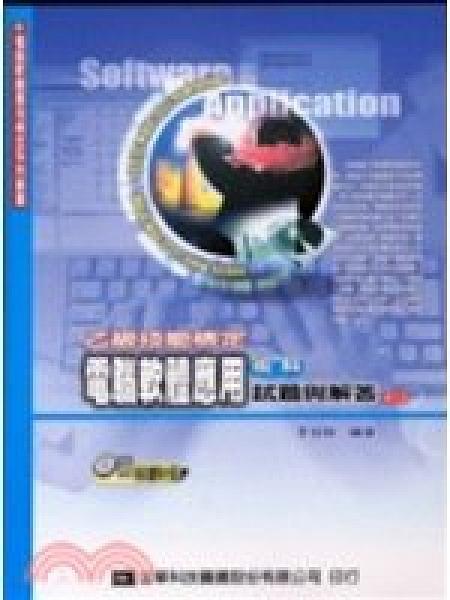 二手書博民逛書店 《乙級技能檢定電腦軟體應用術科試題與解答》 R2Y ISBN:9572139541│宜靜