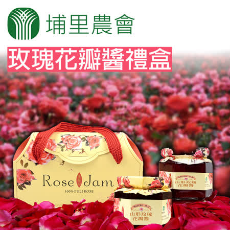 【埔里農會】玫瑰花瓣醬禮盒-160g-2罐-盒 (2盒一組)