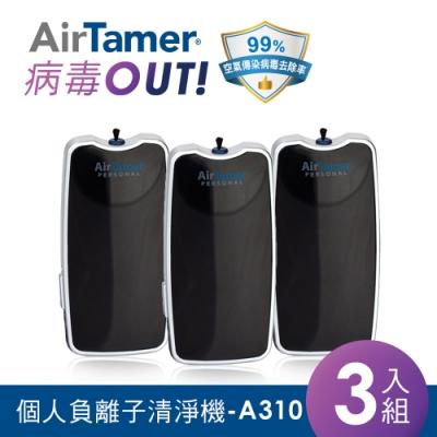 3入組 美國AirTamer 個人隨身負離子空氣清淨機 A310黑*3 實驗證實去除空氣傳播病毒99%