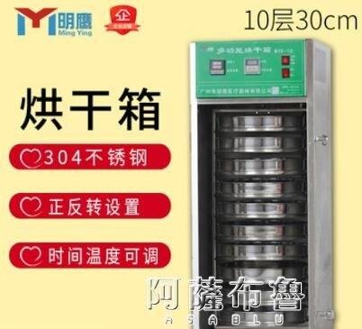 食物烘乾機 明鷹烘干箱家用小型旋轉烘培機304不銹鋼食品果干茶葉藥丸烘干機   快速出貨