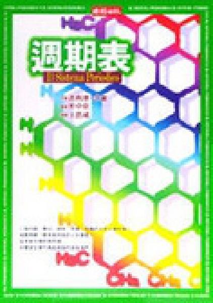 二手書博民逛書店 《週期表》 R2Y ISBN:9789571326160│普利摩‧李維