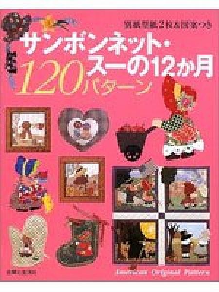 二手書博民逛書店 《サンボンネット・スーの12か月120パターン》 R2Y ISBN:4391126788│n/a