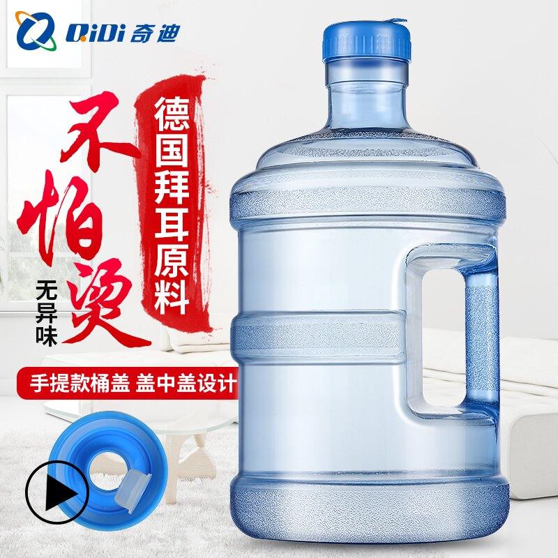 加厚飲水機桶礦泉水純凈水桶pc大桶飲水裝  雙11狂歡