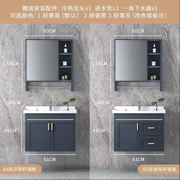 浴櫃 輕奢簡約太空鋁合金浴室櫃衛生間面盆洗漱台小戶型洗手臉盆櫃組合【幸福小屋】