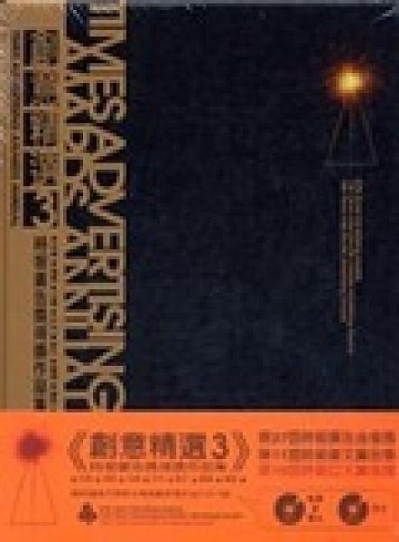 二手書博民逛書店 《創意精選3》 R2Y ISBN:9867652738│張靖媛