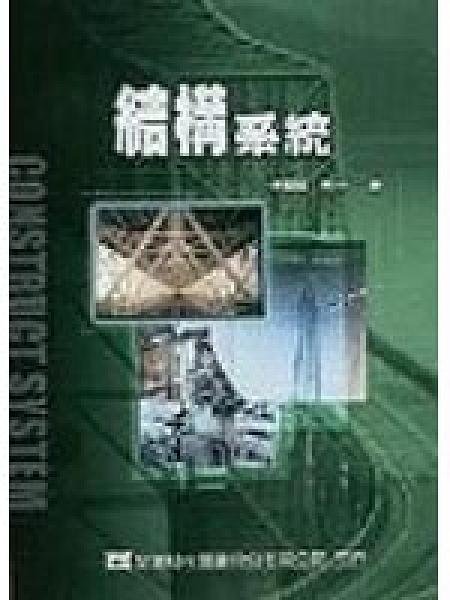 二手書博民逛書店 《結構系統》 R2Y ISBN:9572128914│徐耀賜